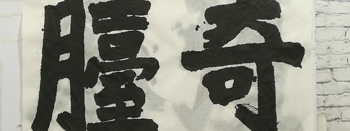 Wu Yiming Exhibition banner