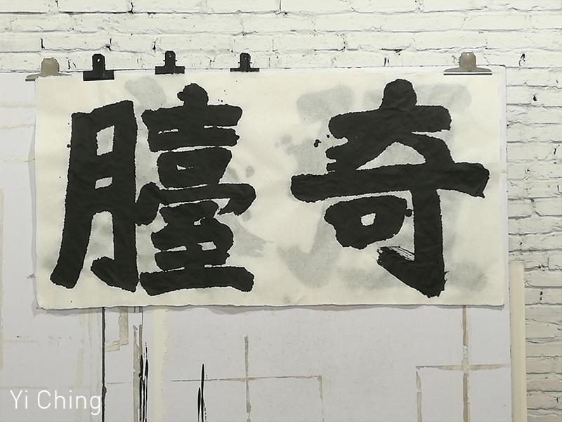 Yi Ching by Wu Yiming